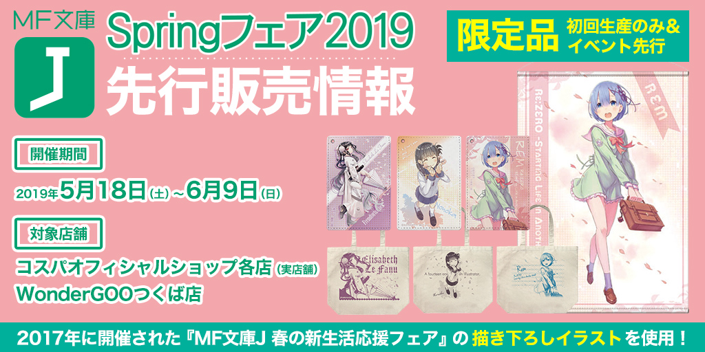 『MF文庫J Springフェア2019』先行販売情報