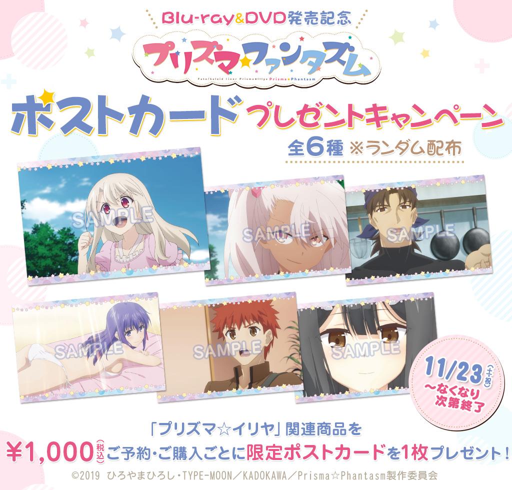 [キャンペーン]「プリズマ☆ファンタズム」ポストカードプレゼントキャンペーン開催決定!