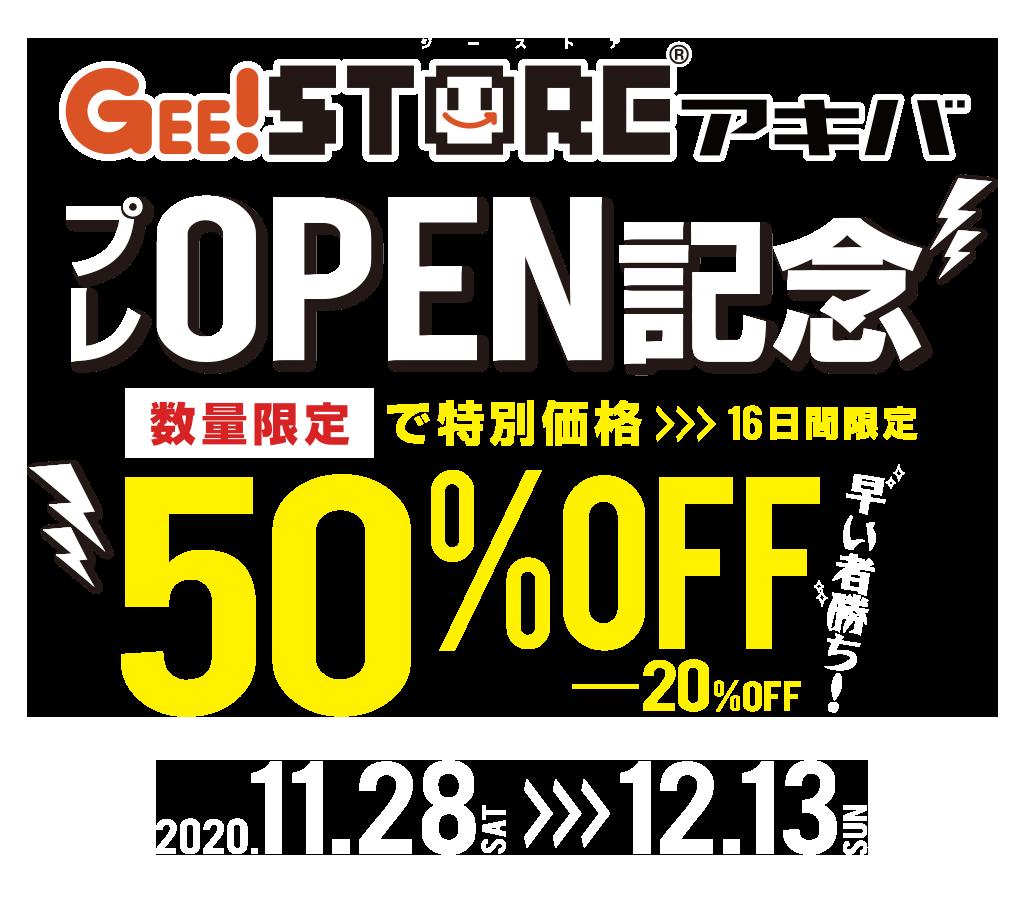 [キャンペーン]『プレオープン記念キャンペーン』数量限定!特別感謝価格!!