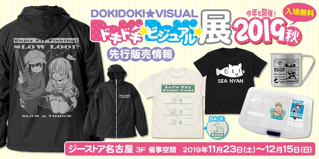 〈ドキドキ★ビジュアル★展覧会 2019秋(ジーストア名古屋)〉先行販売情報