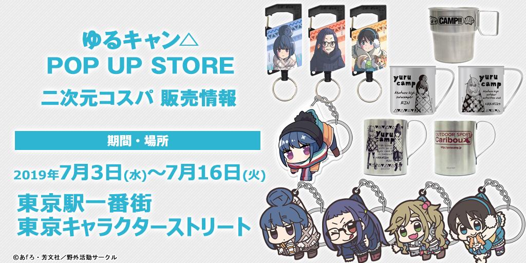 〈ゆるキャン△ POP UP STORE〉(東京駅一番街)販売情報