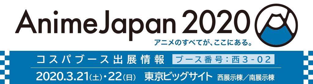 〈AnimeJapan 2020〉出展情報