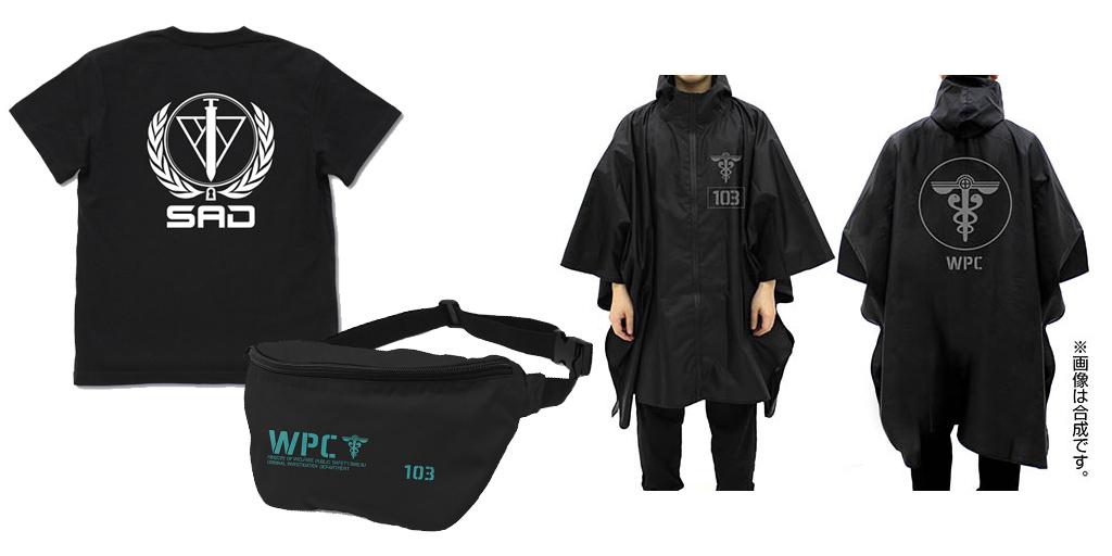 [予約開始]『PSYCHO-PASS サイコパス 3』「外務省行動課」のTシャツ、「公安局」のレインポンチョとボディバッグが登場![コスパ]