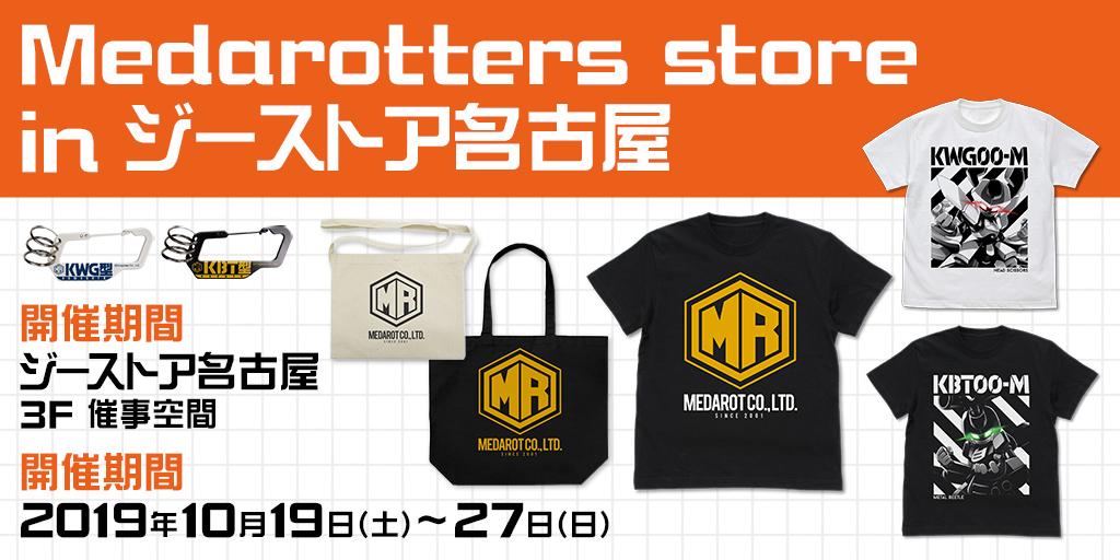 〈Medarotters store in ジーストア名古屋〉先行販売情報