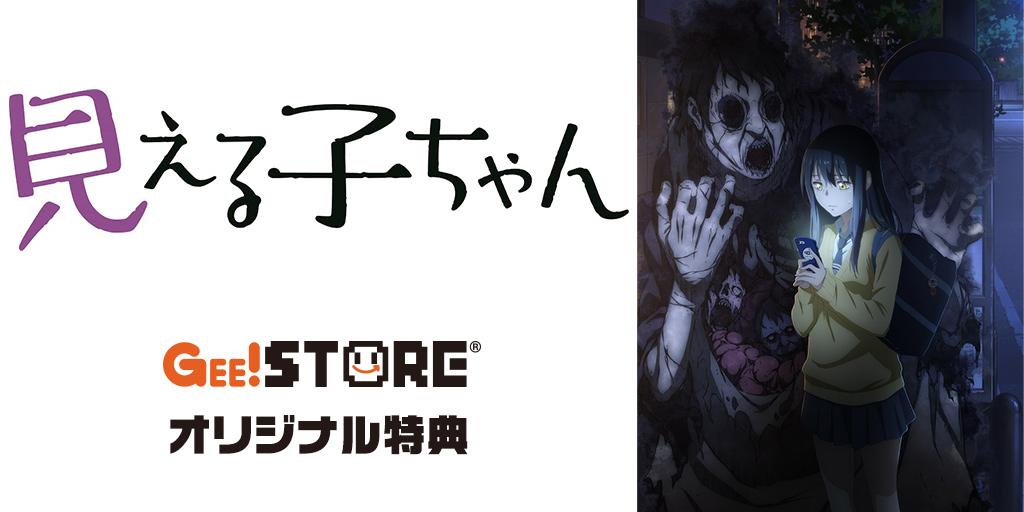 『見える子ちゃん』Blu-ray&DVD<br>ジーストア&WonderGOO&新星堂オリジナル特典付きでご予約受付中!