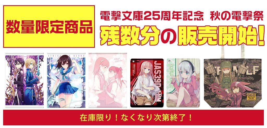 『電撃文庫25周年記念 秋の電撃祭』初出し数量限定商品、店頭販売スタート!