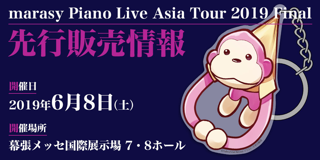 『marasy Piano Live Asia Tour 2019 Final』先行販売情報