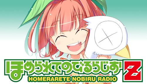 [予約開始]『ほめられてのびるらじおZ』ラジオCDVol.31、Vol.32が発売決定![音泉]