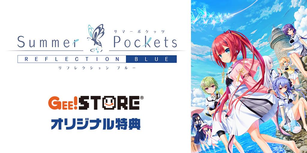 『Summer Pockets REFLECTION BLUE』PCゲーム Original Sound Track<br>ジーストアオリジナル特典付きでご予約受付中!