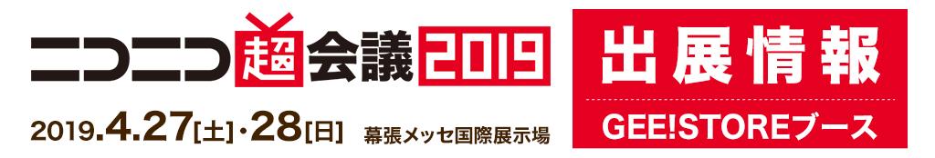 [イベント]『ニコニコ超会議2019』にジーストアが出展いたします!先行販売グッズをご用意してお待ちしております!