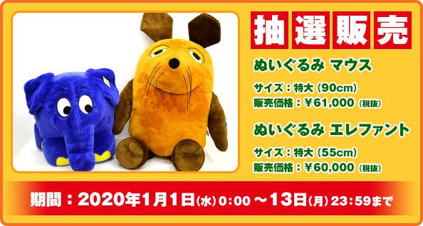 ぬいぐるみ マウス&エレファント抽選販売|キャラクターマウス オンラインショップニュース速報画像