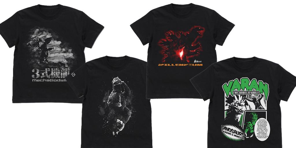 [予約開始]『ゴジラ』「怪獣大戦争」「ゴジラ2000 ミレニアム」「大怪獣バラン」「3式機龍」のTシャツが登場![コスパ]