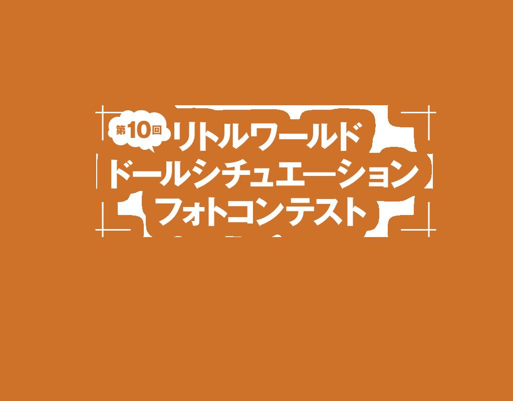 第10回 リトルワールド ドールシチュエーションフォトコンテスト受賞作品発表