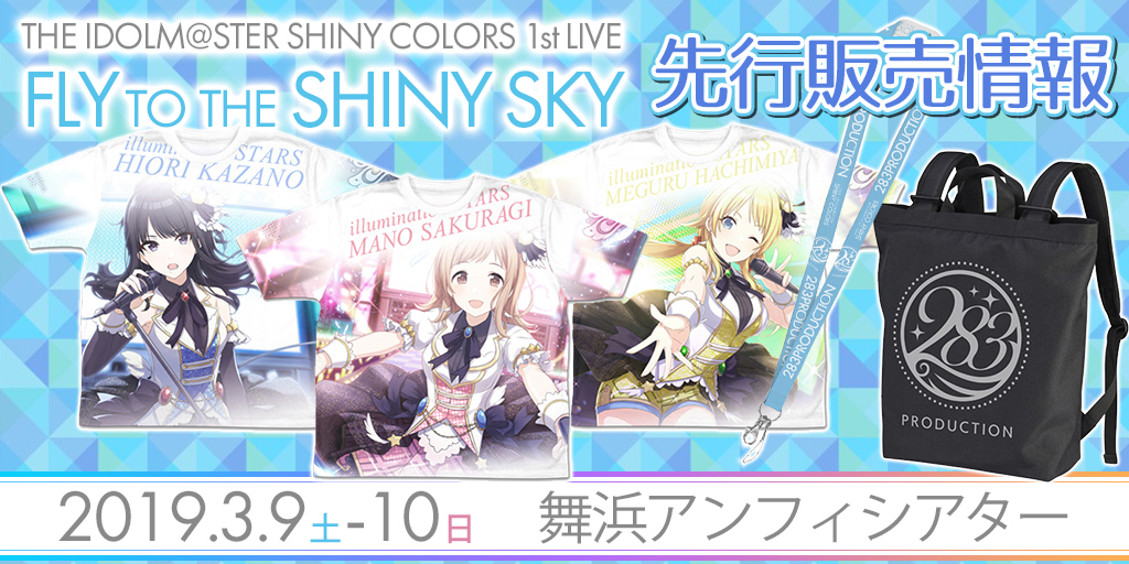 『THE IDOLM@STER SHINY COLORS 1stLIVE FLY TO THE SHINY SKY』先行販売情報