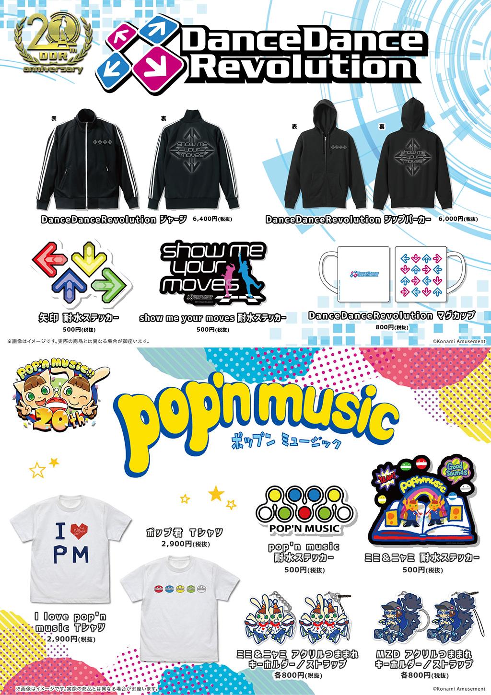 """『DanceDanceRevolution』『pop'n music』アパレルシリーズや""""つままれ""""シリーズのキーホルダー&ストラップが発売決定!"""