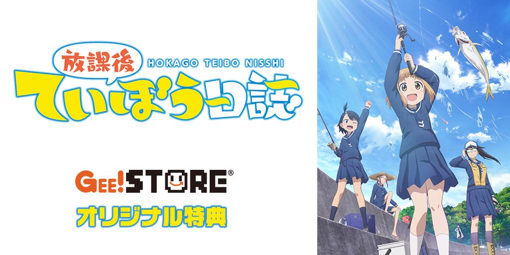 『放課後ていぼう日誌』Blu-ray&DVD<br>ジーストア&WonderGOO&新星堂オリジナル特典付きでご予約受付中!
