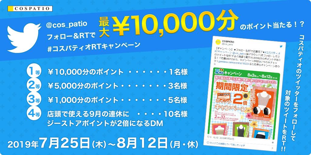 [キャンペーン]コスパティオ ツイッターフォロー&RTキャンペーン【当選者発表】