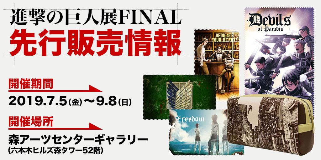 『進撃の巨人展FINAL』先行販売情報