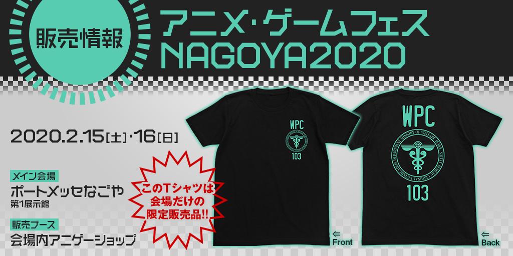 〈アニメ・ゲームフェス NAGOYA2020〉販売情報