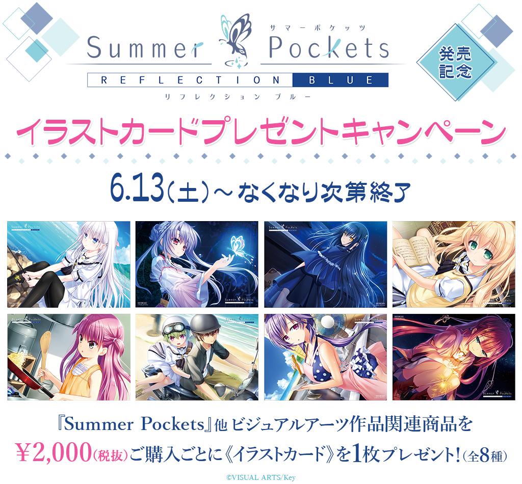 [キャンペーン]「Summer Pockets REFLECTION BLUE」イラストカードプレゼントキャンペーン開催決定!