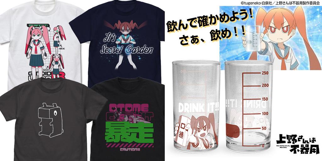 [予約開始]『上野さんは不器用』「上野さん」「ウエノ13号」「タモン」のTシャツとビーカー風グラスが登場![二次元コスパ]