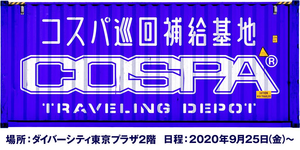 ダイバーシティ東京プラザにコスパ・トラベリング・デポが期間限定オープン!