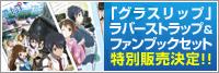 「グラスリップ」ラバーストラップ&ファンブックセット 特別販売決定!!