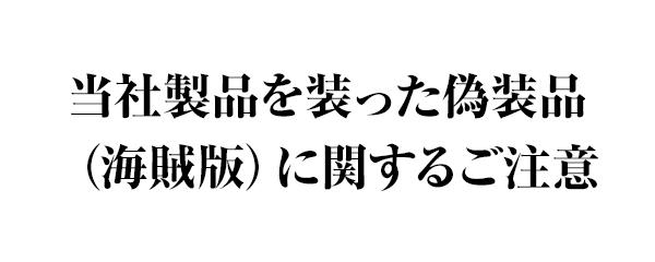 偽造品(海賊版)に関するご注意