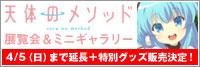 『天体のメソッド』展覧会inジーストア名古屋/ミニギャラリーinCOSPA ASIA幕張新都心店