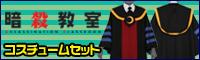 『暗殺教室』コスチュームセット予約受付中!