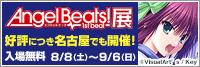 ��Angel Beats!-1st beat-��Ÿ