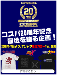 COSPA 20th Anniversary