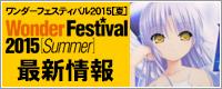 ワンダーフェスティバル 2015[夏]最新情報