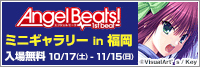 ��Angel Beats!-1st beat-�٥ߥ˥����꡼ʡ��