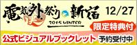 �ŵ����פ�2015WINTER