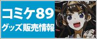 コミックマーケット89最新情報