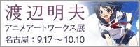 渡辺明夫 アニメアートワークス展