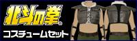 『北斗の拳』コスチュームセット予約受付中!