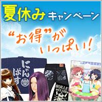 『夏休みキャンペーン2016』