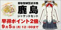 香取型練習巡洋艦 鹿島ジャケットセット