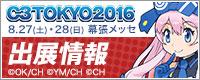 『C3TOKYO2016』出展情報