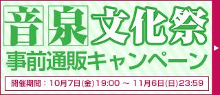 <音泉>夏のコミケ&通販キャンペーン2016