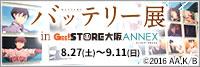 「バッテリー」展 in ジーストア大阪ANNEX