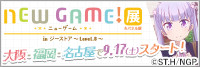 「NEW GAME!」展 in ジーストア
