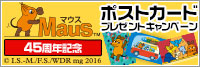Maus™ポストカードプレゼントキャンペーン