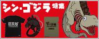 シン・ゴジラ特集
