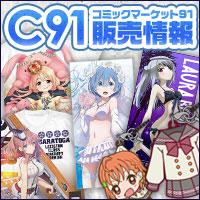 コミックマーケット91最新情報