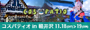 COS-PATIO TOUR in 軽井沢