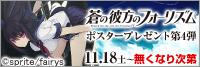「蒼の彼方のフォーリズム」ポスタープレゼントキャンペーン 第3弾