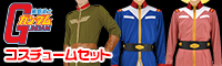 『機動戦士ガンダム』コスチュームセット予約受付中!